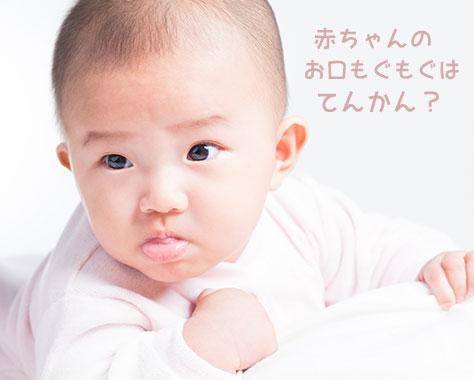 赤ちゃんがお口をもぐもぐする原因は?てんかん症状との関係
