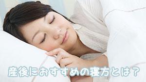 産後の寝方のおすすめ!トラブルにつながるNGな寝姿勢は?