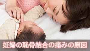 恥骨結合が痛む恥骨痛の原因は?産後の恥骨結合離解の対策