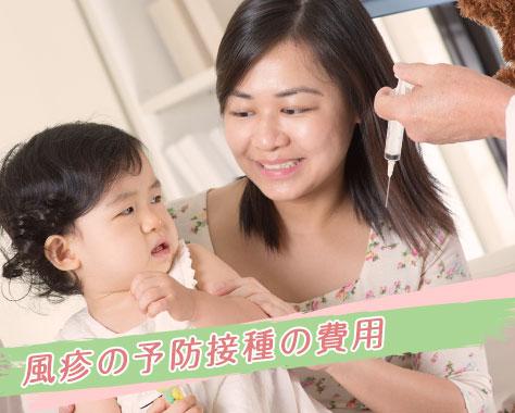 風疹の予防接種の費用は?子供は無料で大人は自費で免疫力