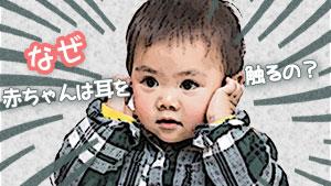 赤ちゃんが耳を触る原因は?すぐできる耳の異常の見つけ方