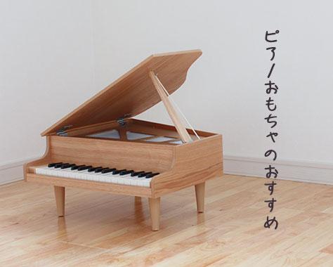 ピアノおもちゃを贈ろう!子供が喜ぶとっておきの1台は?