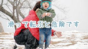 雪道の歩き方は~子連れでも冬のお出かけが楽しくなるコツ