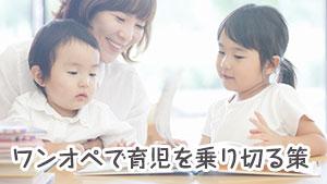 ワンオペとは?育児中のママも標的…乗り切る6つの対策