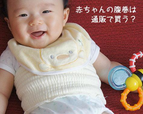 赤ちゃんに腹巻って必要?夏も?おすすめや人気商品10選