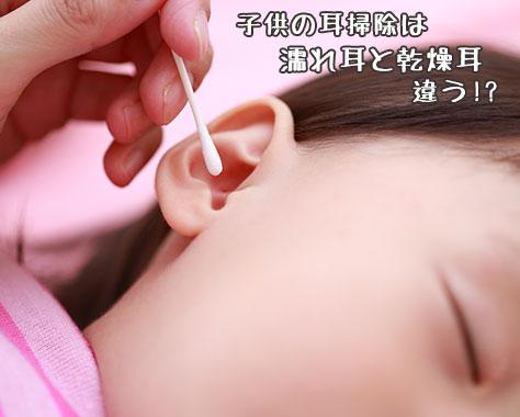 子供の耳掃除は耳垢タイプで違う!?血が出て痛がる時の対処