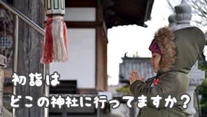 初詣の神社お参りは北海道/北陸新幹線で行ける神社20選へ