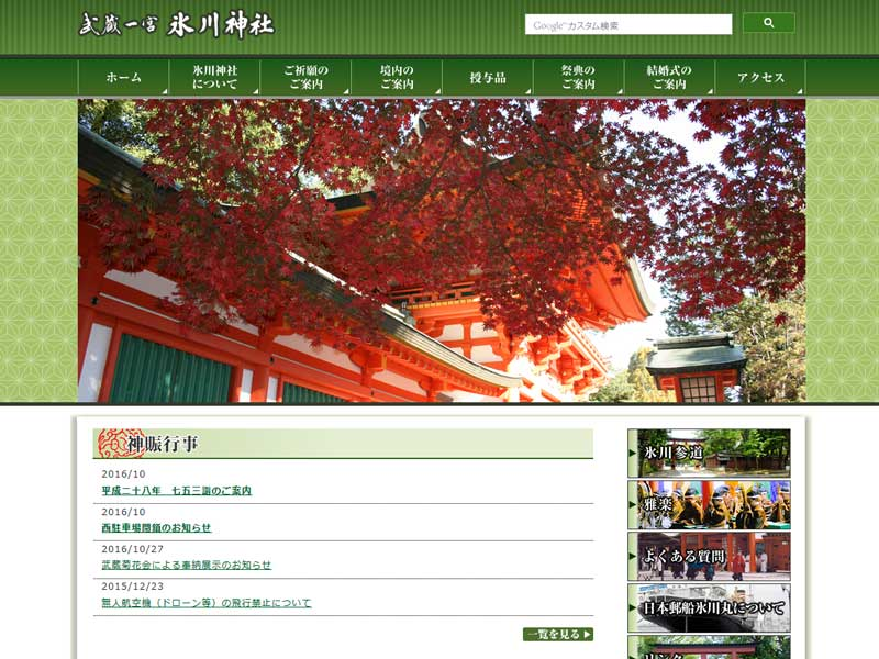 武蔵一宮氷川神社(サイト画面キャプチャ)