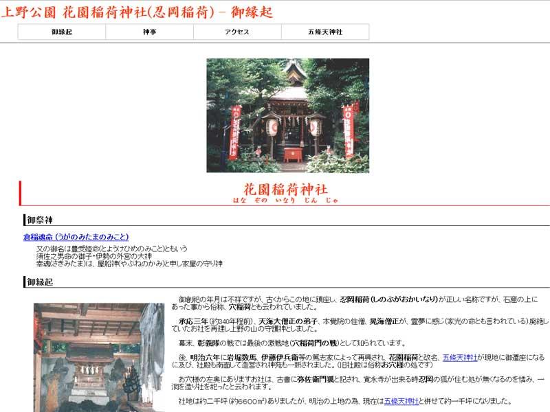 花園稲荷神社(サイト画面キャプチャ)