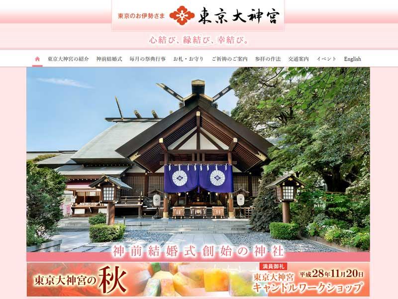 東京大神宮(サイト画面キャプチャ)