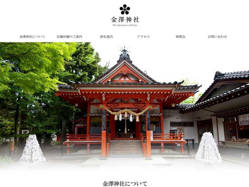 金澤神社(サイト画面キャプチャ)