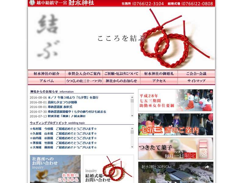 射水神社(サイト画面キャプチャ)