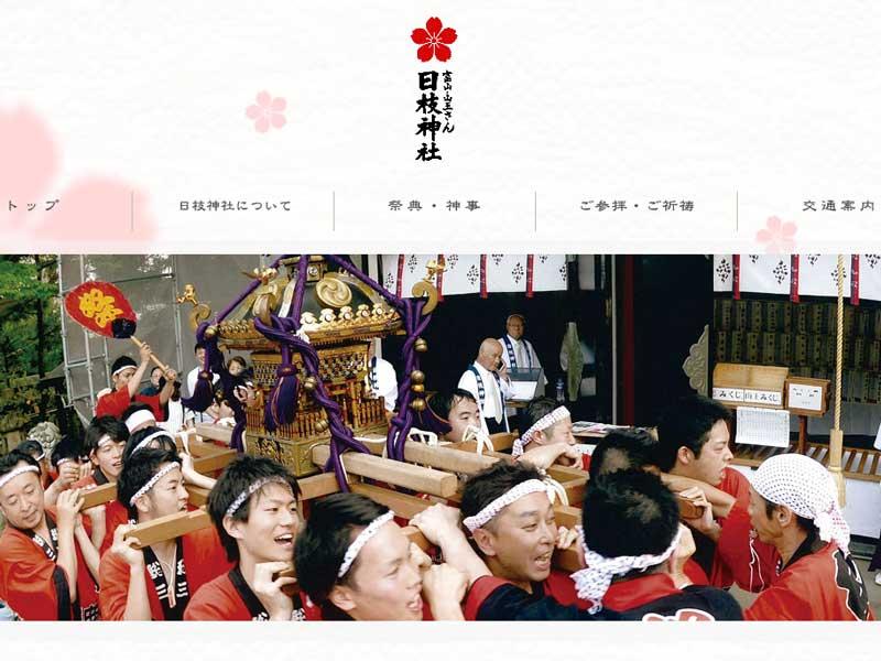 日枝神社(サイト画面キャプチャ)