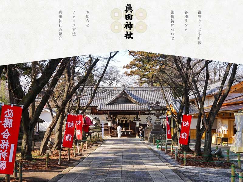 真田神社(サイト画面キャプチャ)