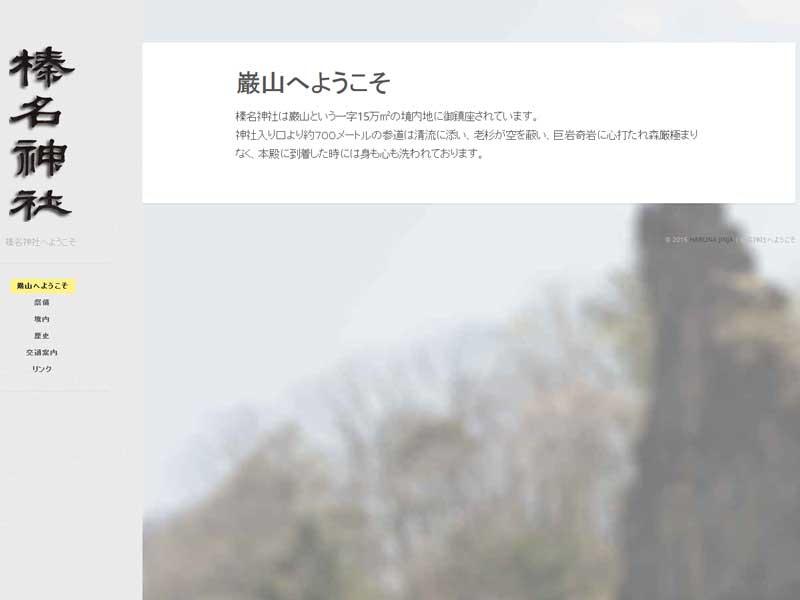 榛名神社(サイト画面キャプチャ)