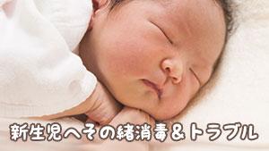 へその緒が取れない!?新生児6つの臍トラブルや正しいケア