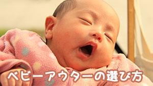 ベビーアウター春夏秋冬の選び方~素材に注意!おすすめ7