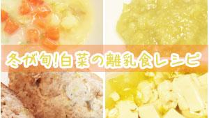 離乳食の白菜は旬の旨みタップリ!健康効果や段階別レシピ