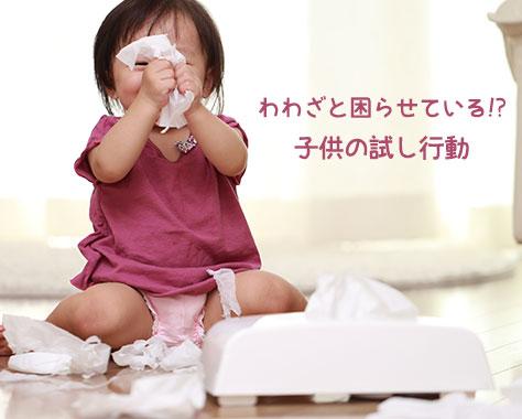 子供の試し行動は愛を伝えるチャンス!大人がすべき対応