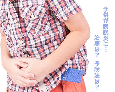 子供の膀胱炎の原因は?男の子と女の子のリスク/症状の違い
