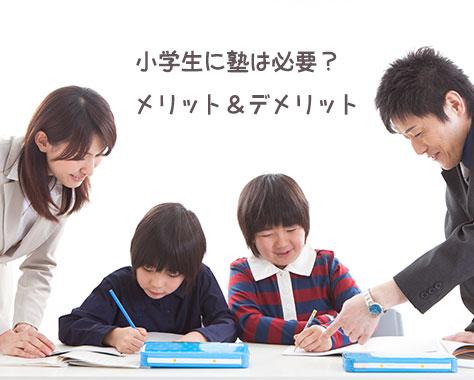 小学生に塾は必要?通う子供の割合や費用は?塾選びのコツ