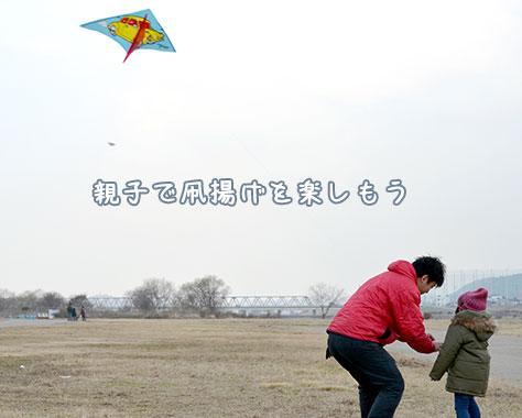 凧揚げのコツをつかもう!親子で夢中になれるお正月遊び
