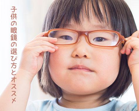 子供の眼鏡を選ぶポイント!おすすめ人気ブランド・メガネ