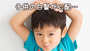 子供に白髪が生える原因~対策7つ黒髪に改善してあげよう