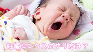 妊娠ジンクス体験談!子宝ジンクスや陣痛ジンクスの方法は