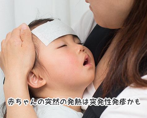 赤ちゃんの突発性発疹の症状は?麻疹/風疹/水疱瘡との違い