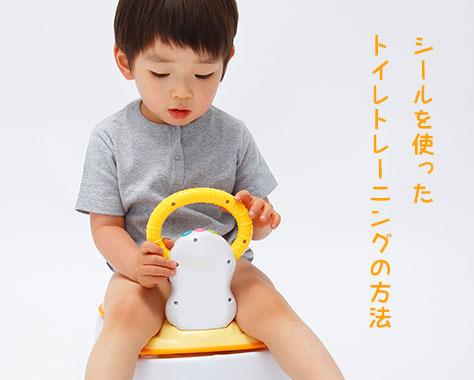 トイレトレーニングにシールを活用した先輩ママの体験談10