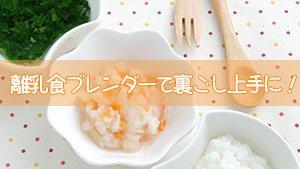 離乳食ブレンダーでおかゆが楽に!貝印などのおすすめ商品