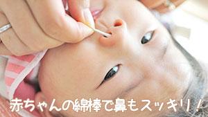 赤ちゃんの綿棒おすすめ8選!耳以外のお世話に使う方法