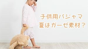 子供用パジャマは通販で!長袖や半袖のガーゼ地など14着