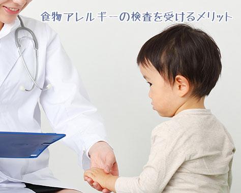 食物アレルギーの検査とは?症状の原因食品を特定する方法