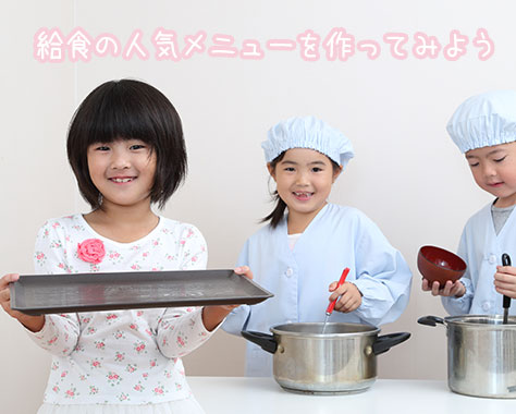 給食人気レシピ~子供が大好きなメニューを作ってみた15選