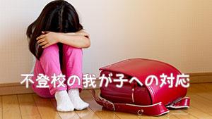 【不登校への対応】小学生・中学生へ親がしたい9つの支援