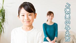 アンダーマイニング効果~ご褒美で子供のやる気がピンチ!?