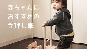 手押し車~赤ちゃんへのおすすめ12選!あんよに必要なの?