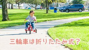 三輪車の人気おすすめ12台~アイデスやキティやバイクも!