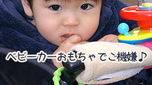 ベビーカーおもちゃ~ハンドルやストラップの人気商品は?