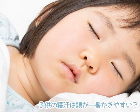 子供の寝汗がすごい…風邪が原因?着替えるなど対策法5つ