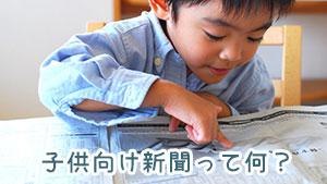 子供向け新聞で受験が有利に!比較して分かるおすすめ3紙