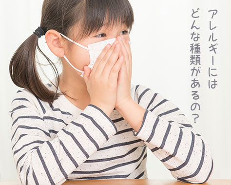 アレルギーの種類とは?子供に多い食物アレルギーの種類5つ