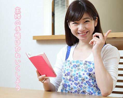 手帳の使い方は主婦がお手本!ゆるく楽しむ自分流の書き方