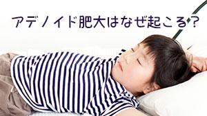 アデノイド肥大が子供のいびきの原因?アデノイド顔貌とは?