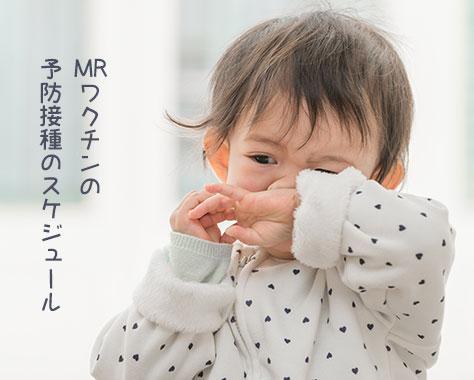 MRワクチンの予防接種~第1/2期のおすすめスケジュール