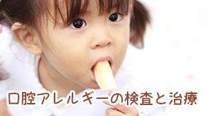 口腔アレルギーとは?果物や生野菜で起こるアレルギー症状