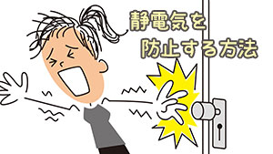 静電気を防止する対策~パチパチを防ぐグッズおすすめ12選