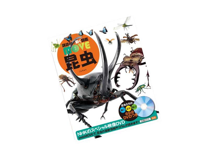 講談社の動く図鑑MOVE昆虫